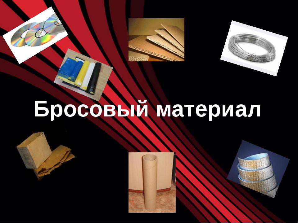 Бросовый материал