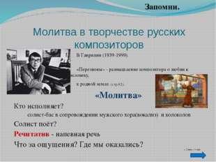 Молитва в творчестве русских композиторов В Гаврилин (1939-1999). «Перезвон