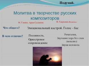 Молитва в творчестве русских композиторов М. Глинка. Ария Сусанина Эмоциональ
