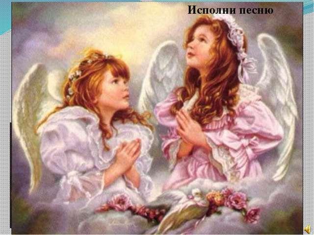 Молитва Любить. Молиться. Петь. Святое назначенье Души, тоскующей в изгнании...