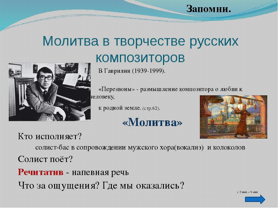 Молитва в творчестве русских композиторов В Гаврилин (1939-1999). «Перезвон...