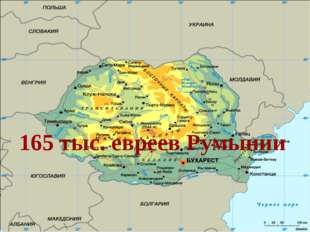 165 тыс. евреев Румынии
