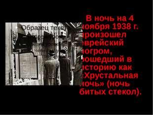 В ночь на 4 ноября 1938 г. произошел еврейский погром, вошедший в историю ка