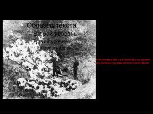 29-30 сентября 1941 г. в Бабьем Яре, на окраине Киева, были расстреляны деся