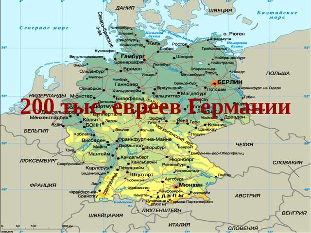 200 тыс. евреев Германии