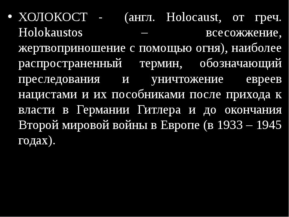 ХОЛОКОСТ - (англ. Holocaust, от греч. Holokaustos – всесожжение, жертвопринош...