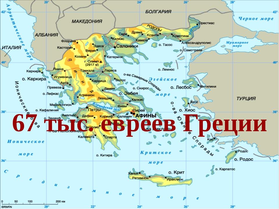 67 тыс. евреев Греции