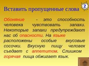 Вставить пропущенные слова 2 Обоняние - это способность человека чувствовать