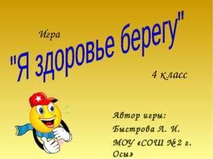 4 класс Автор игры: Быстрова Л. И. МОУ «СОШ № 2 г. Осы» Игра