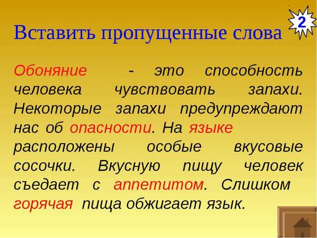 Вставить пропущенные слова 2 Обоняние - это способность человека чувствовать...