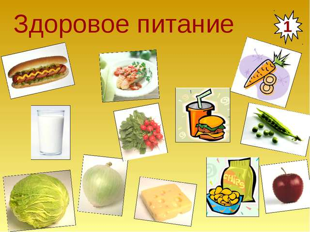 Здоровое питание 1
