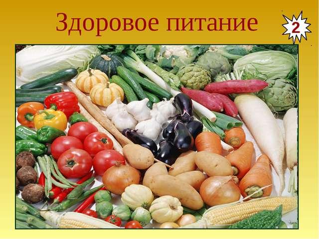 Здоровое питание Какие овощи защищают нас от простуды? Каким образом? 2
