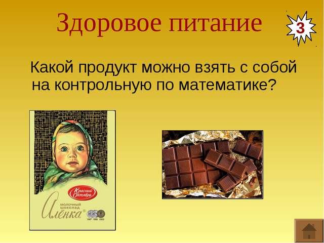 Здоровое питание Какой продукт можно взять с собой на контрольную по математи...