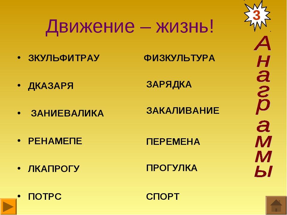 ЗКУЛЬФИТРАУ ДКАЗАРЯ ЗАНИЕВАЛИКА РЕНАМЕПЕ ЛКАПРОГУ ПОТРС ФИЗКУЛЬТУРА ЗАРЯДКА...