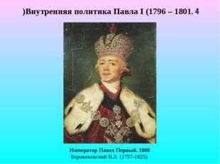 Император Павел Первый. 1800 Боровиковский В.Л. (1757-1825) 4. Внутренняя по