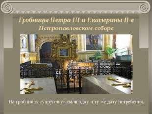 Гробницы Петра III и Екатерины II в Петропавловском соборе На гробницах супру