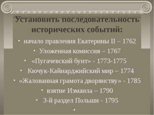Установить последовательность исторических событий: начало правления Екатерин