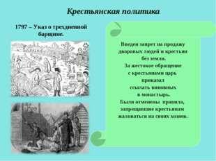 Введен запрет на продажу дворовых людей и крестьян без земли. За жестокое об