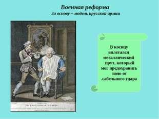 Военная реформа За основу – модель прусской армии В косицу вплетался металлич