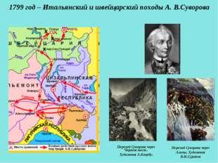 1799 год – Итальянский и швейцарский походы А. В.Суворова Переход Суворова ч