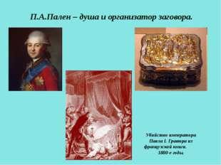 П.А.Пален – душа и организатор заговора. Убийство императора Павла I. Гравюра