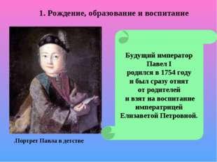 Будущий император Павел I родился в 1754 году и был сразу отнят от родителей