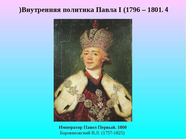 Император Павел Первый. 1800 Боровиковский В.Л. (1757-1825) 4. Внутренняя по...
