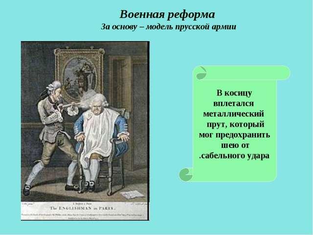 Военная реформа За основу – модель прусской армии В косицу вплетался металлич...