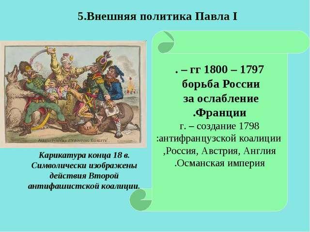 1797 – 1800 гг. – борьба России за ослабление Франции. 1798 г. – создание ант...