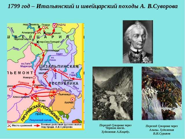 1799 год – Итальянский и швейцарский походы А. В.Суворова Переход Суворова ч...