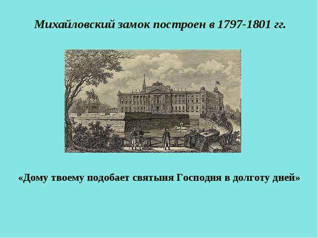 Михайловский замок построен в 1797-1801 гг. «Дому твоему подобает святыня Гос...