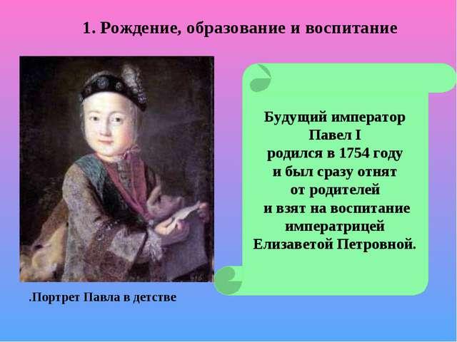 Будущий император Павел I родился в 1754 году и был сразу отнят от родителей...