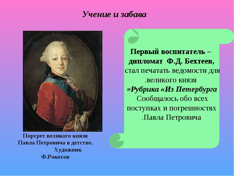 Первый воспитатель – дипломат Ф.Д. Бехтеев, стал печатать ведомости для велик...