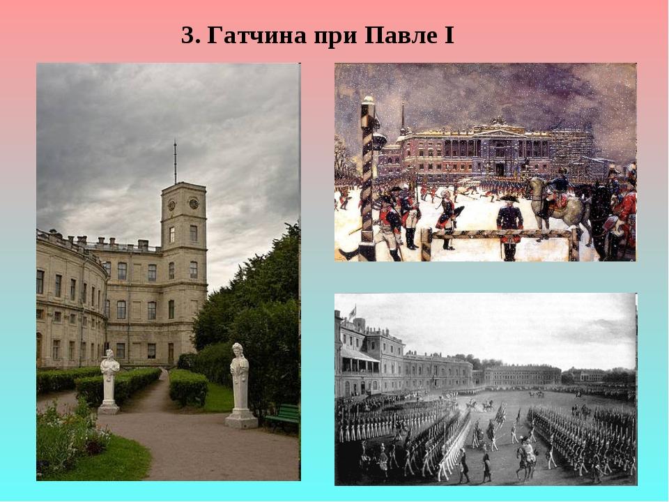 3. Гатчина при Павле I Акользин 2004г.