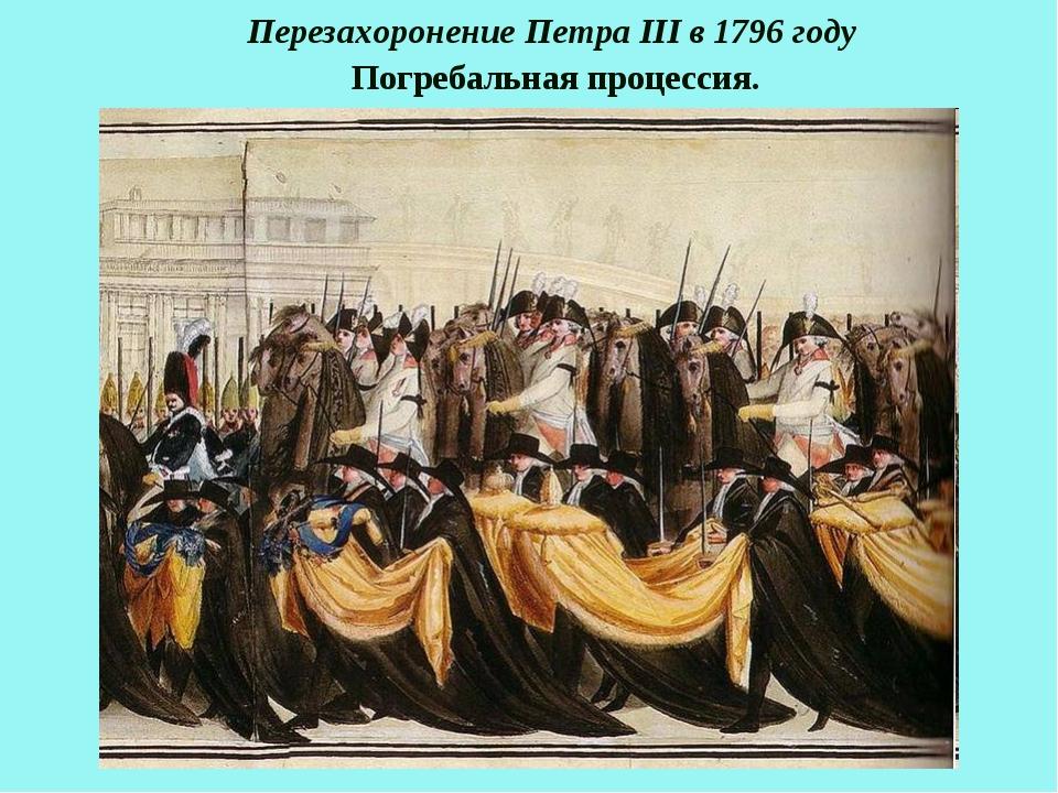 Перезахоронение Петра III в 1796 году Погребальная процессия. Акользин 2004г.