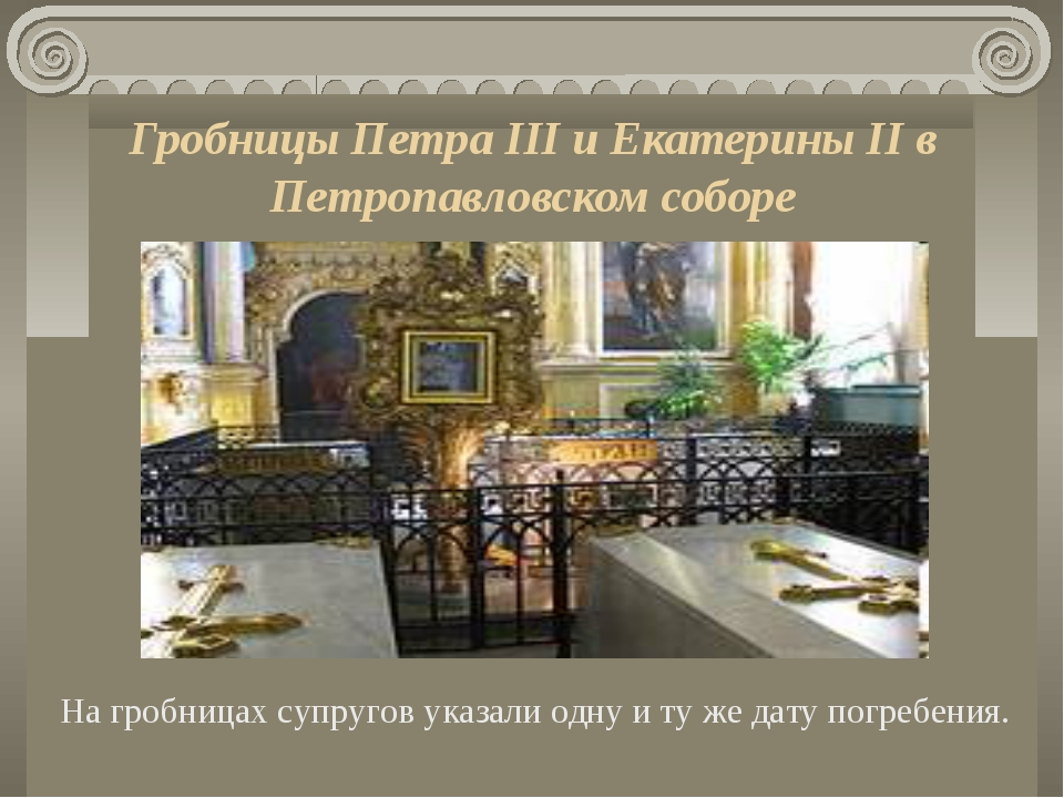 Гробницы Петра III и Екатерины II в Петропавловском соборе На гробницах супру...