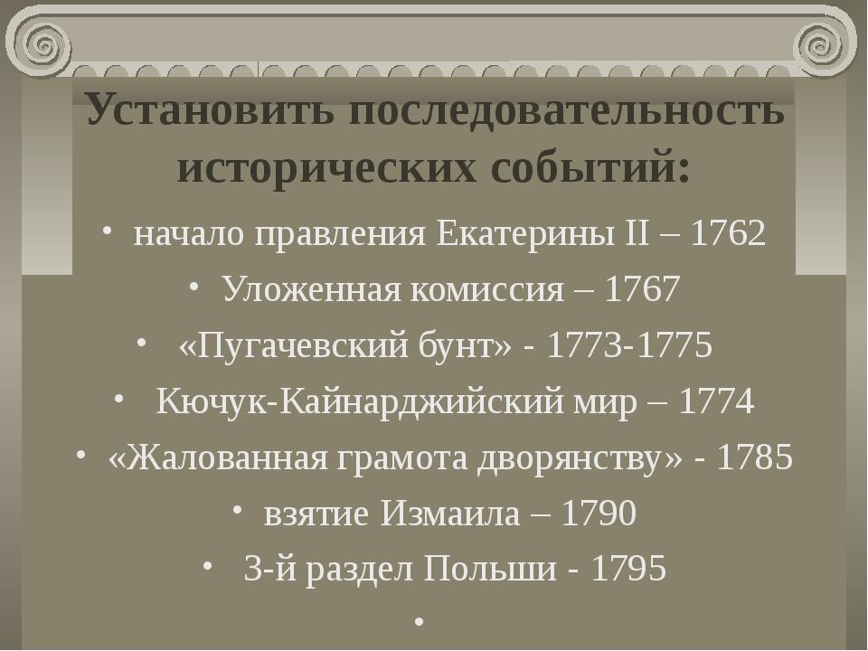 Установить последовательность исторических событий: начало правления Екатерин...