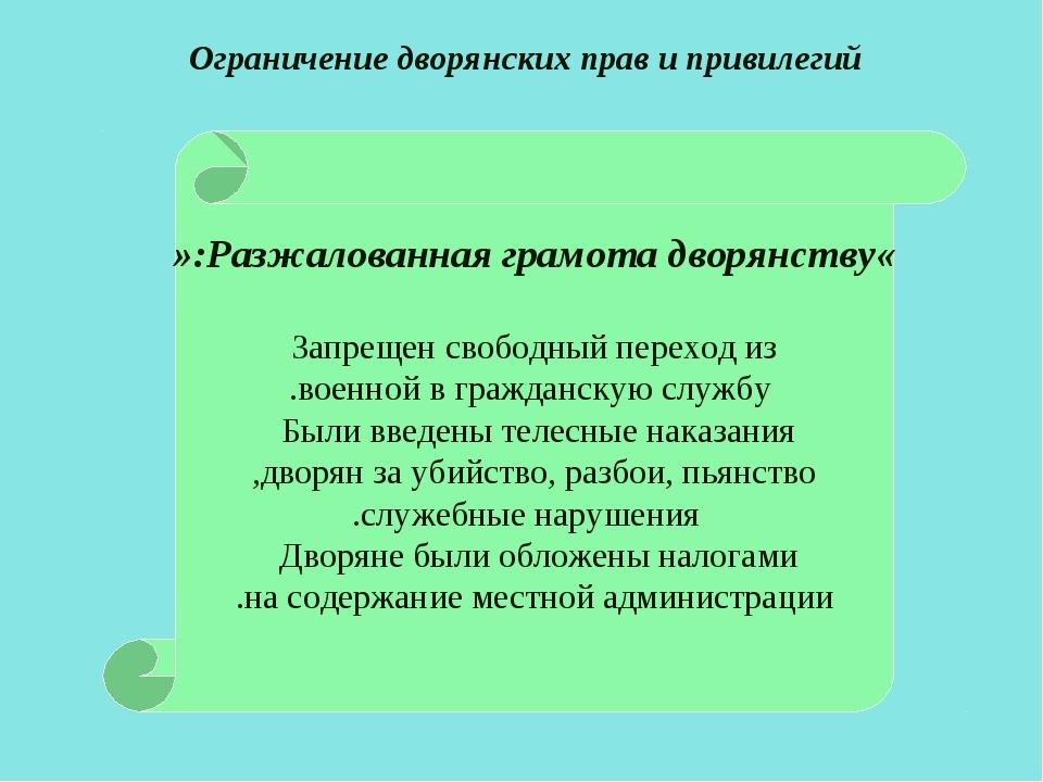 Ограничение дворянских прав и привилегий «Разжалованная грамота дворянству»:...