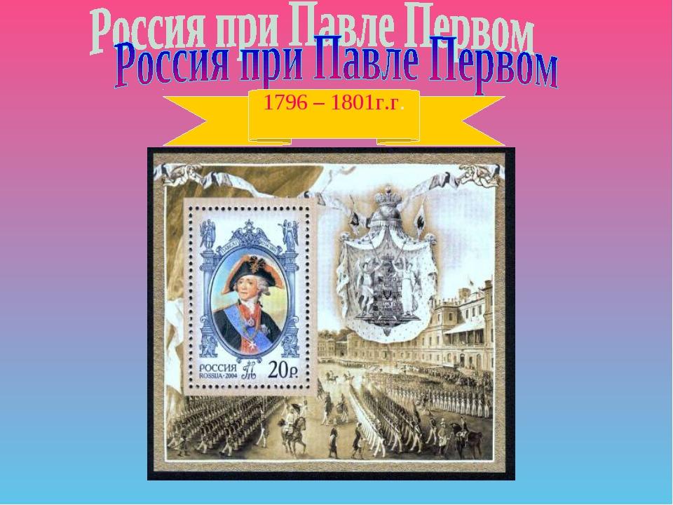 1796 – 1801г.г. Акользин 2004г.