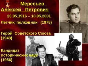 Мересьев Алексей Петрович 20.05.1916 – 18.05.2001 Кандидат исторических наук