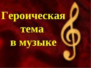 Героическая тема в музыке