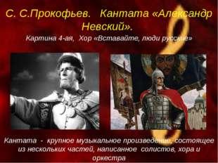 С.С.Прокофьев. Кантата «Александр Невский». Кантата - крупное музыкальное п
