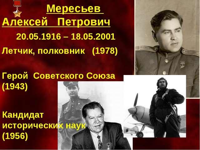 Мересьев Алексей Петрович 20.05.1916 – 18.05.2001 Кандидат исторических наук...