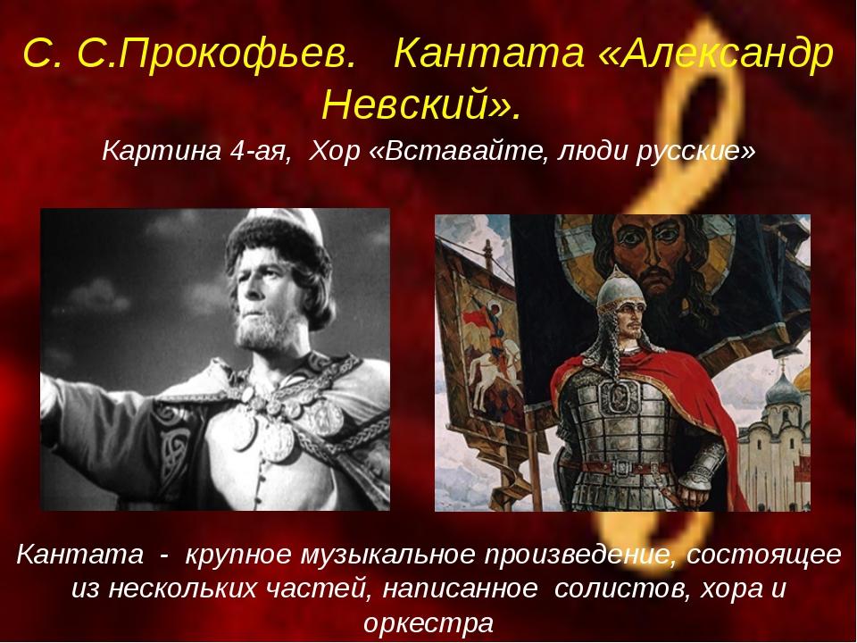 С.С.Прокофьев. Кантата «Александр Невский». Кантата - крупное музыкальное п...