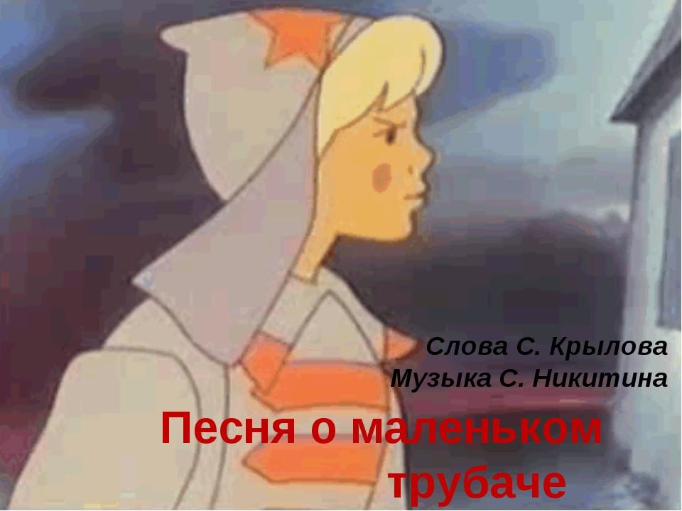 Песня о маленьком трубаче Слова С. Крылова Музыка С. Никитина