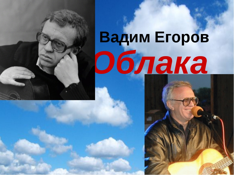 Облака Вадим Егоров