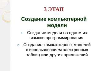 3 ЭТАП Создание компьютерной модели Создание модели на одном из языков програ