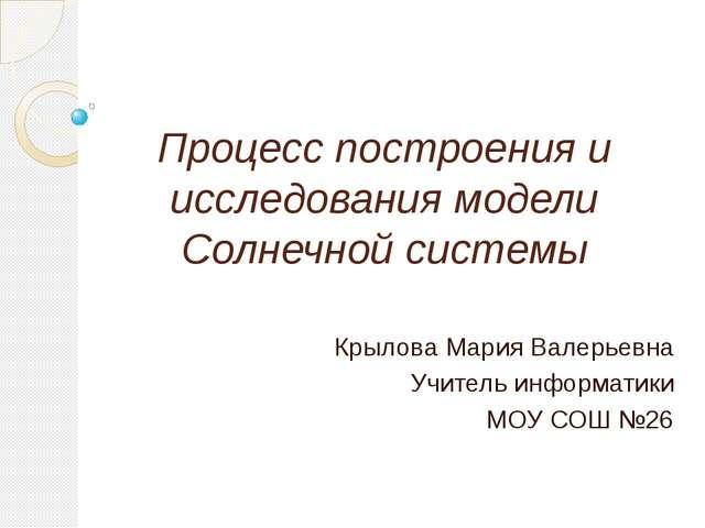 Процесс построения и исследования модели Солнечной системы Крылова Мария Вале...