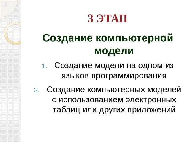 3 ЭТАП Создание компьютерной модели Создание модели на одном из языков програ...
