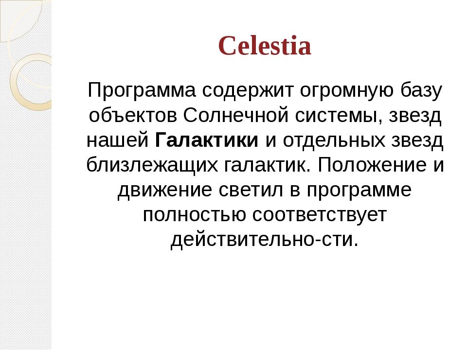 Celestia Программа содержит огромную базу объектов Солнечной системы, звезд н...